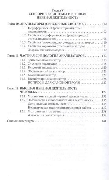 Физиология: Учебное пособие