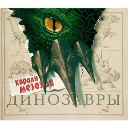 Динозавры Короли мезозоя