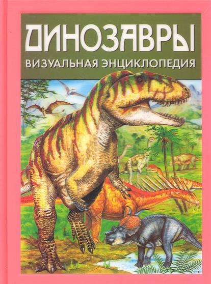 Динозавры Визуальная энциклопедия