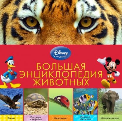 Большая энциклопедия животных. 2-е издание