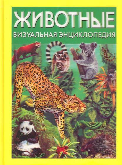 Животные Визуальная энциклопедия