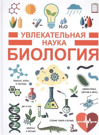Увлекательная наука. Биология