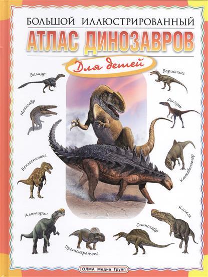Большой иллюстрированный атлас динозавров. Для детей