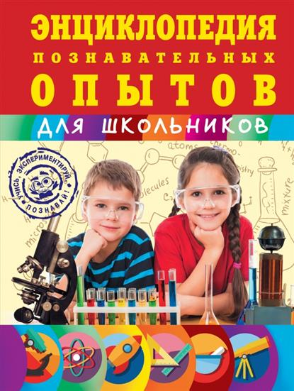 Энциклопедия познавательных опытов для школьников