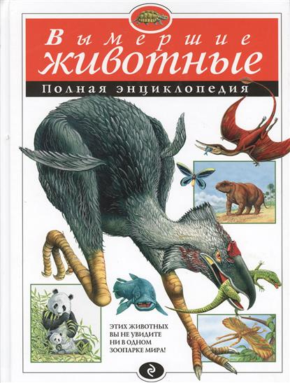 Вымершие животные Полная энциклопедия
