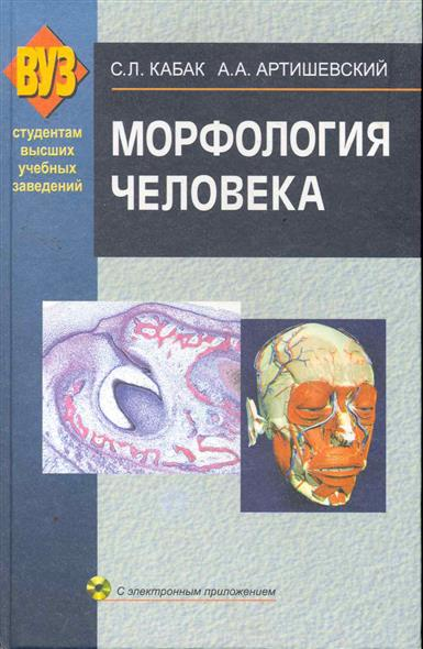 Морфология человека Учебник