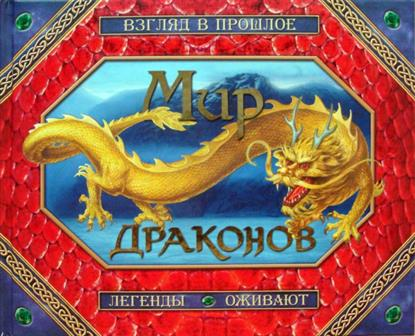 Мир драконов Взгляд в прошлое Легенды оживают