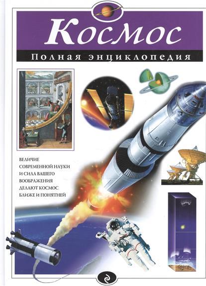 Космос Полная энциклопедия