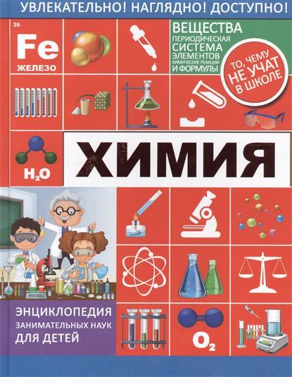 Химия. Энциклопедия занимательных наук для детей