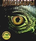 Динозавры Энц.+10 кн.-малышек