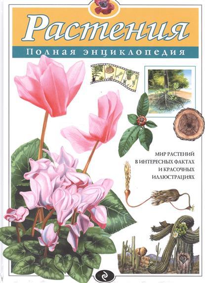 Растения Полная энциклопедия