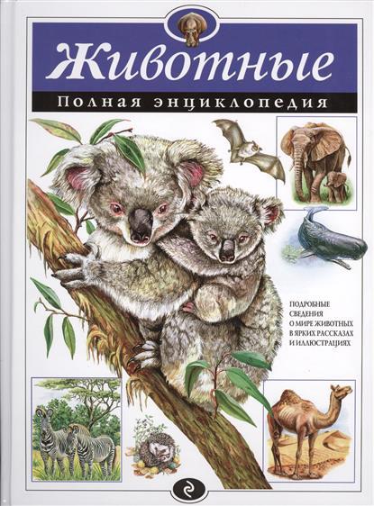Животные Полная энциклопедия