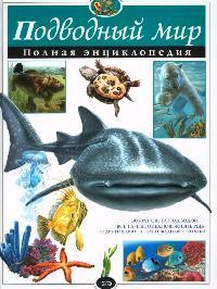 Подводный мир Полная энциклопедия