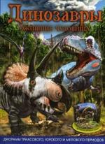 Динозавры Ожившие чудовища Панорама