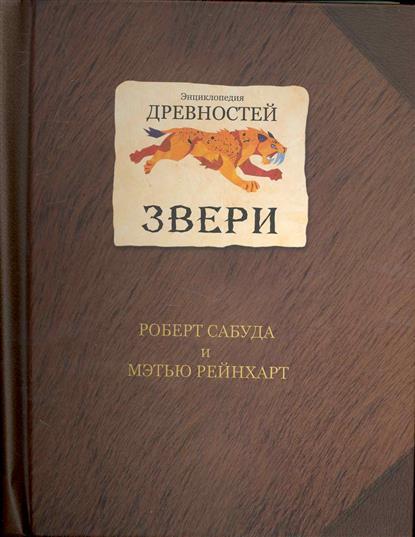 Энциклопедия древностей Звери