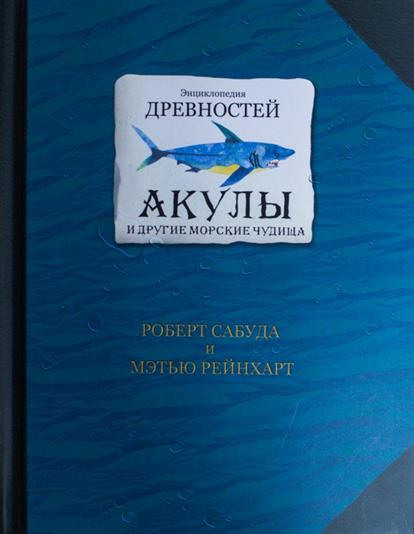 Энциклопедия древностей. Акулы и другие морские чудища
