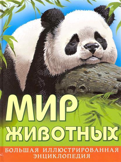 Мир животных Большая илл. энцикл.