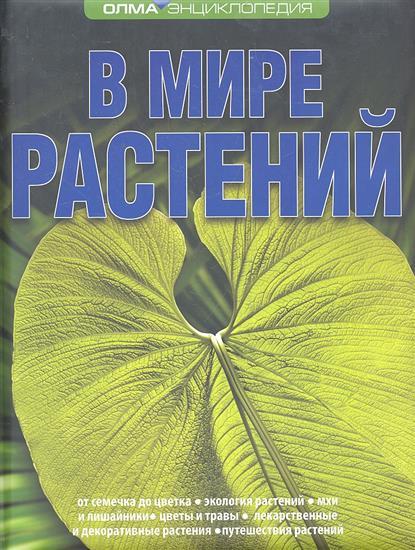 В мире растений Энциклопедия Олма