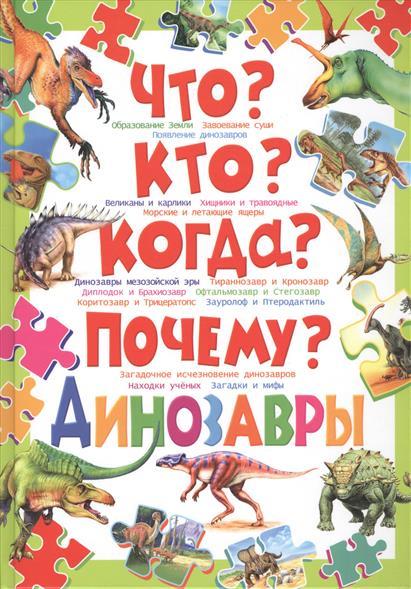 Что? Кто? Когда? Почему? Динозавры