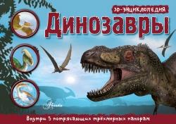 Динозавры. Внутри 5 потрясающих трехмерных панорам