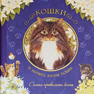 Кошки и ничего кроме кошек Самая правильная книга