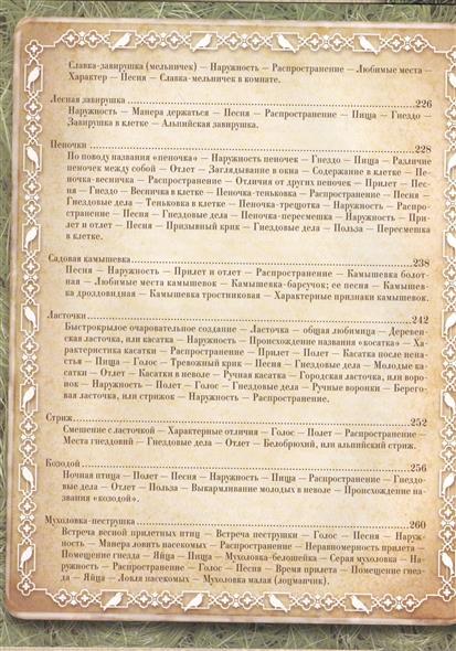 Из царства пернатых. Популярные очерки из жизни русских птиц