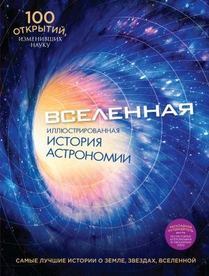 Вселенная. Иллюстрированная история астрономии. Раскладной путеводитель внутри. Самые лучшие истории о земле, звездах, вселенной