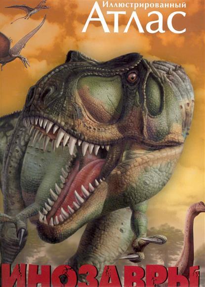 Динозавры Иллюстр. атлас