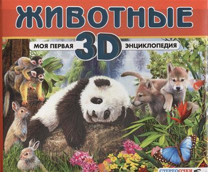 Животные. Моя первая 3D энциклопедия