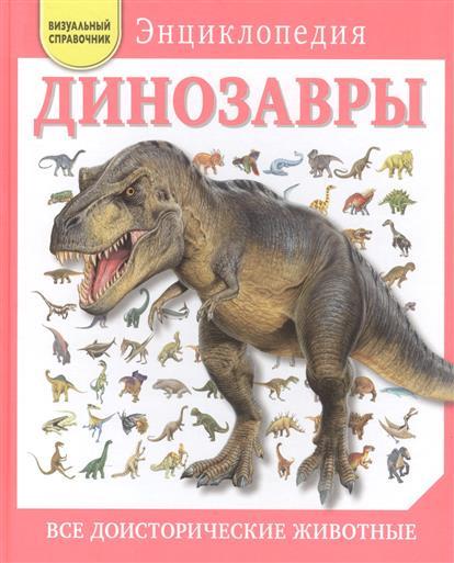 Динозавры. Энциклопедия. Все доисторические животные