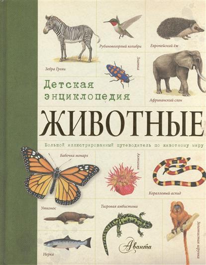 Животные. Детская энциклопедия. Большой иллюстрированный путеводитель по животному миру