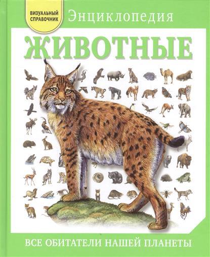Животные. Энциклопедия. Все обитатели нашей планеты