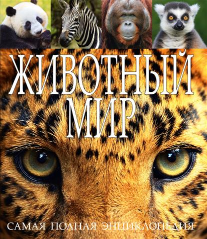 Животный мир. Самая полная энциклопедия