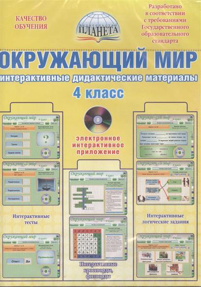 CD: Окружающий мир. Интерактивные дидактические материалы. 4 класс