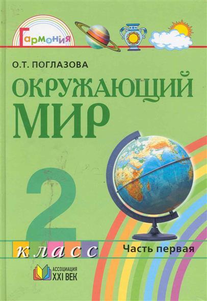 Окружающий мир Учеб. 2 кл т.1/2тт