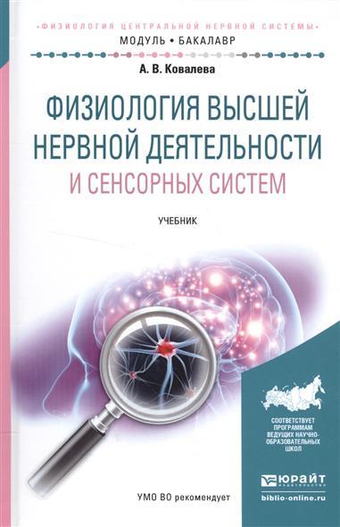 Физиология высшей нервной деятельности и сенсорных систем. Учебник для академического бакалавриата
