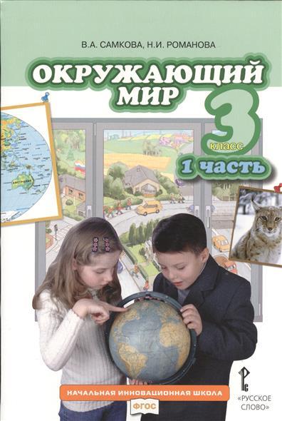 Окружающий мир. 3 класс, 1 часть. Учебник