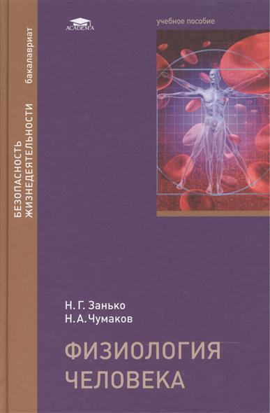 Физиология человека: Учебное пособие