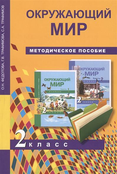 Окружающий мир. Методическое пособие. 2 класс (2 изд.)