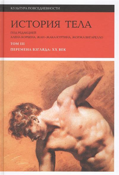История тела. Том III. Перемена взгляда: ХХ век