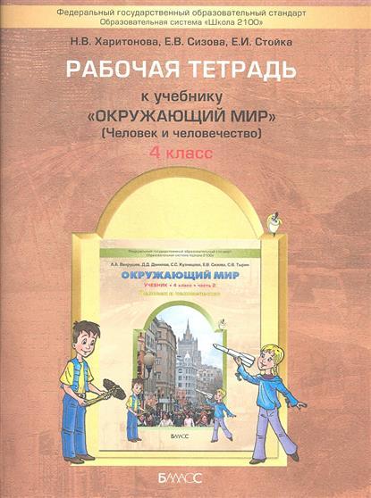Рабочая тетрадь к учебнику
