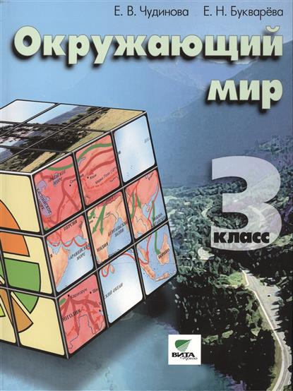 Окружающий мир. 3 класс. Учебник для начальной школы. 4-е издание