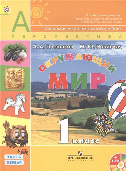 Окружающий мир. 1 класс. Учебник. В 2 частях. Часть 1. 4-е издание (+DVD) (комплект из 2 книг)