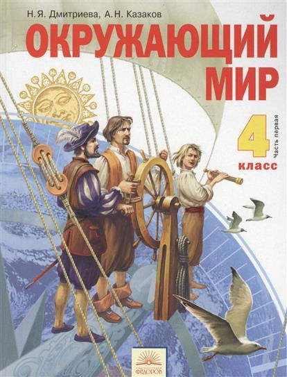 Окружающий мир. 4 класс. Учебник. В. 2 ч. Часть первая. 10-е издание