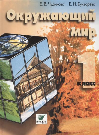 Окружающий мир. 1 класс. Учебник для начальной школы. 4-е издание