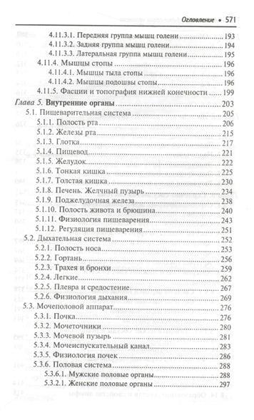 Анатомия и физиология человека. Учебник