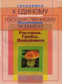 Готовимся к ЕГЭ Биология Растения Грибы Лишайники