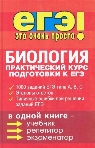 Биология Практический курс подг. к ЕГЭ