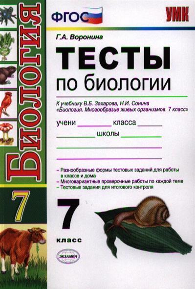 Тесты по биологии. 7 класс. К учебнику В.Б. Захарова, Н.И. Сонина