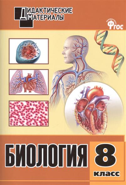 Биология. Разноуровневые задания. 8 класс